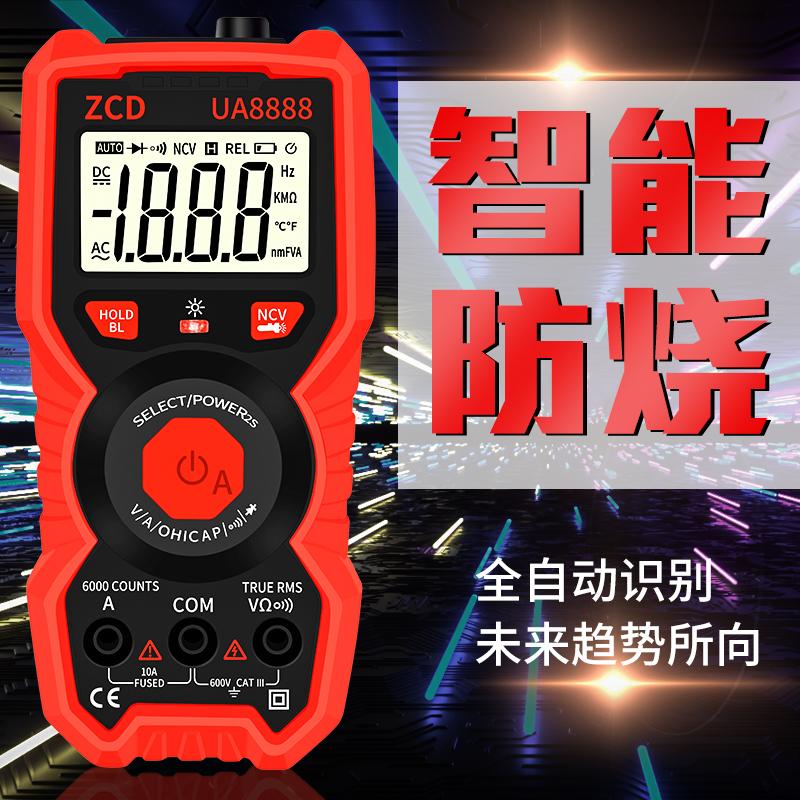 智能万用表数字小型万能表全自动维修电工高精度便携式通用测电表