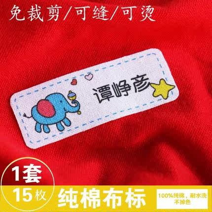 衣服贴拆卸绣名字衣贴幼儿园可缝可洗贴纸布料校服物品标签贴名帖