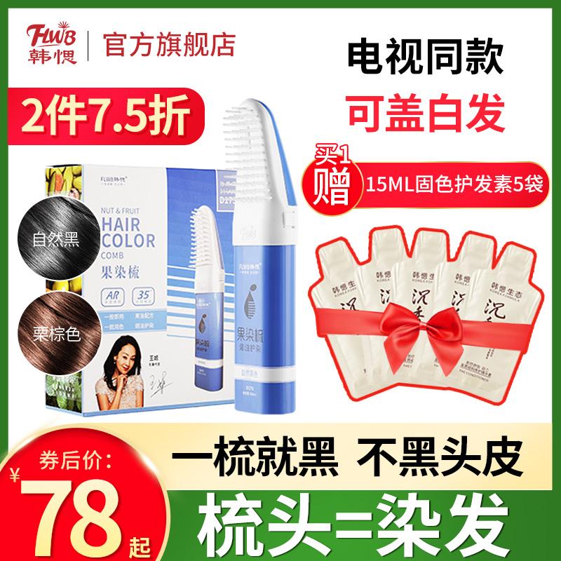 韩愢染发剂纯膏植物一梳黑自己在家染头发一洗黑泡泡沫染发膏黑色