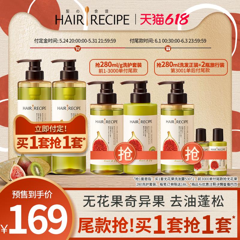 控油洗发水推荐-【付定】Hair Recipe发之食谱无花果无硅