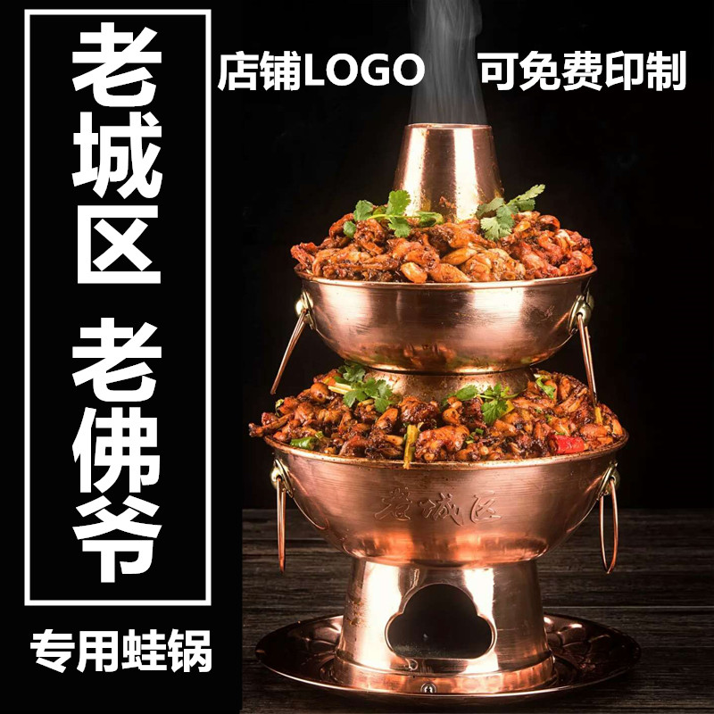 Pure copper charcoal fire frog pot bullfrog wood charcoal copper hot pot two double-layer pagoda copper hot pot chicken laofoye old city special