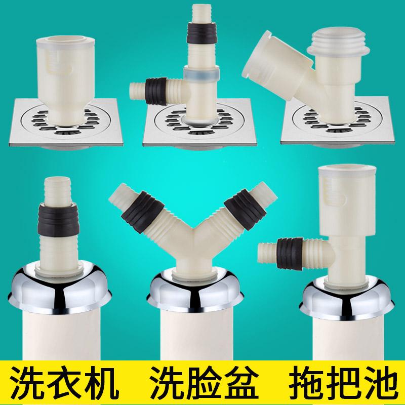 洗衣机下水道排水管地漏专用接头三头接通二合一三通口防臭双两用