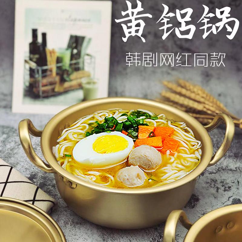 韩国网红拉面锅ins黄铝锅韩式汤锅煮面泡面锅抖音泡面小食堂同款