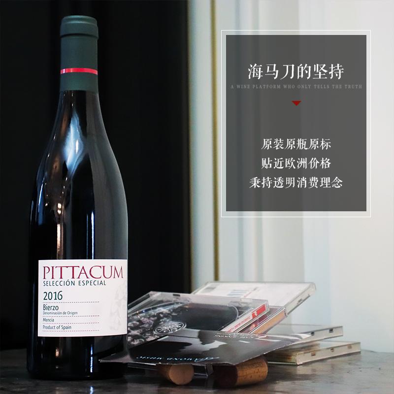 满326.00元可用88元优惠券海马刀皮塔昆干红葡萄酒 750ml双支现货包邮 西班牙原瓶进口红酒