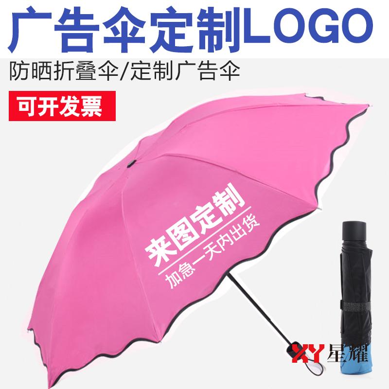 定制广告伞定做雨伞印字logo开业商务活动宣传实用小礼品批發包邮