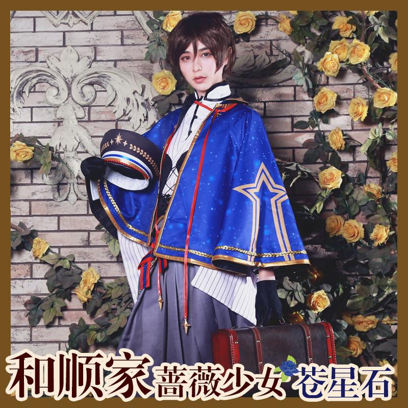 【和顺】蔷薇少女大正cos服15周年苍星石cos服女装cosplay动漫