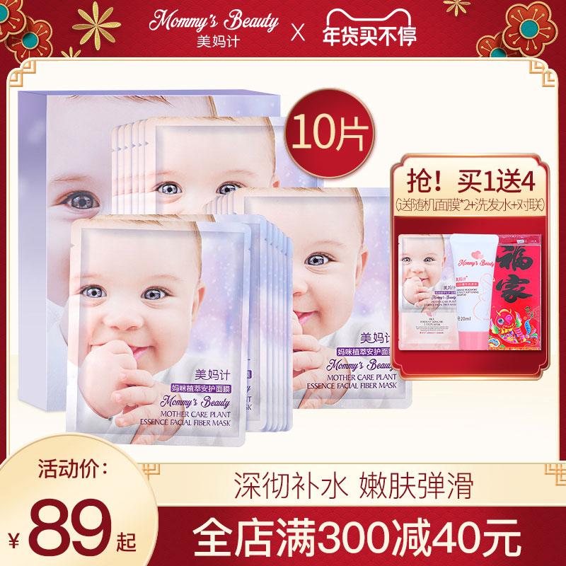 孕妇面膜孕妇专用补水保湿收缩毛孔孕妇可用面膜怀孕期面膜哺乳期