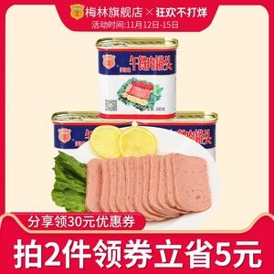 中粮梅林午餐肉罐头340g*3罐涮火锅麻辣香锅关东煮食材户外即食肉