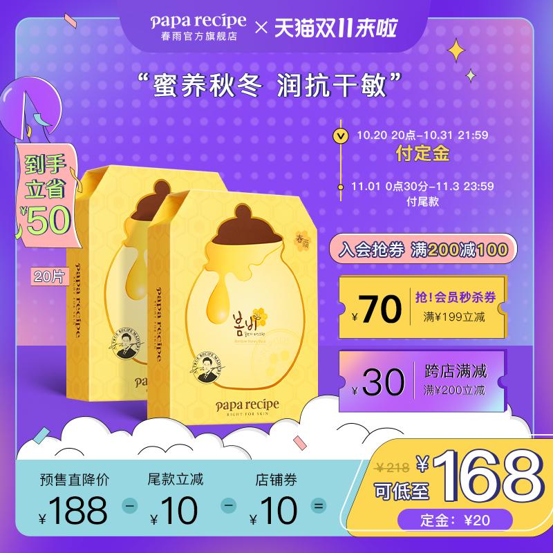 【双11预售】韩国春雨蜂蜜面膜组合面膜女补水保湿正品敏肌20片