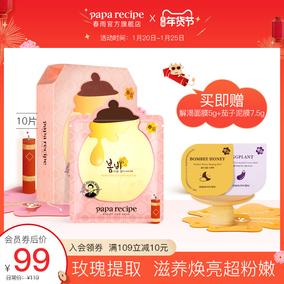 韩国春雨玫瑰黄金蜂巢粉蜂蜜面膜
