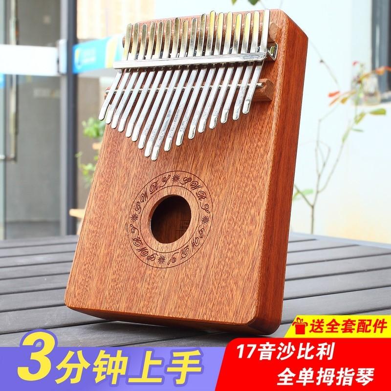 便携17音拇指琴手拇指手指琴单板桃花芯木乐器初学者入门卡林巴