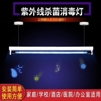 T8吊挂式紫外线杀毒灯养殖场幼儿园消毒灯石英臭氧紫外线杀菌灯管