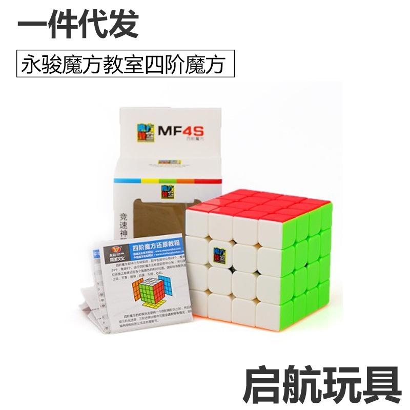 魔方教室四阶魔方MF4S实色四阶魔方(用31.2元券)