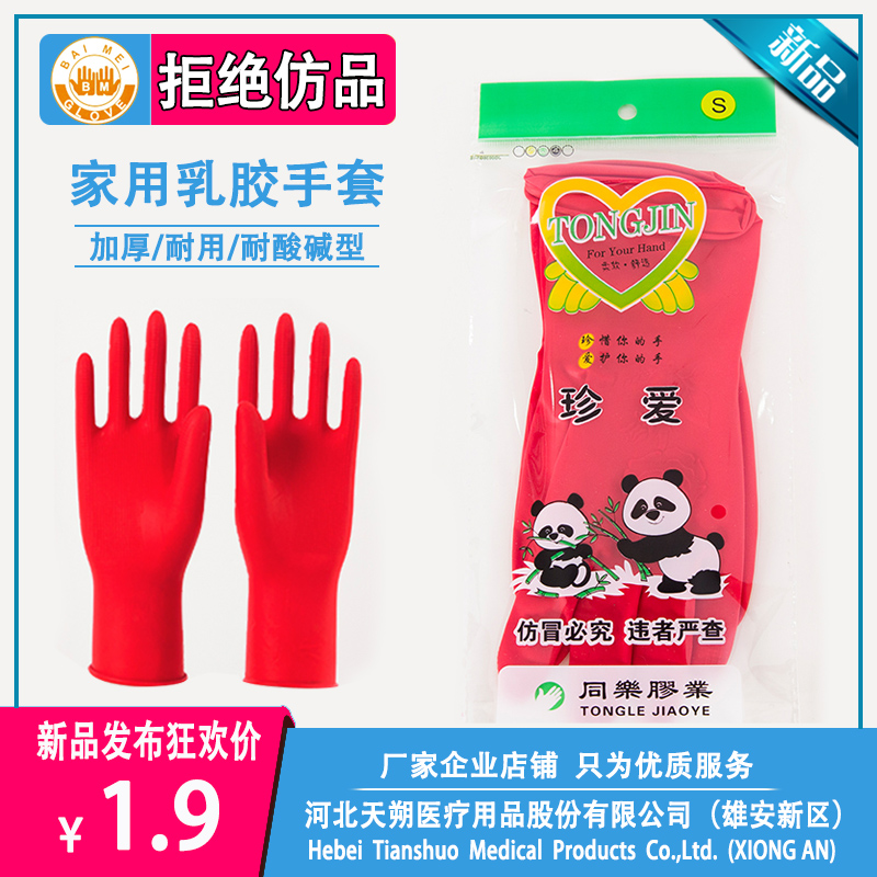 Cherish dishwashing gloves female rubber plastic household washing clothes waterproof kitchen household cleaning dishes rubber durable thickening