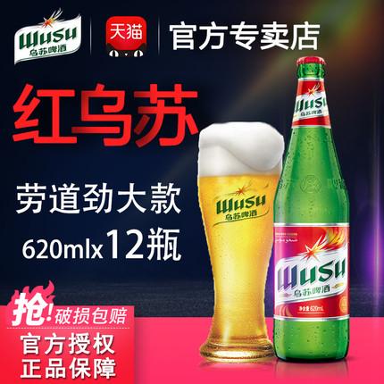【乌苏啤酒官方正品专卖】新疆大红乌苏啤酒精酿12瓶*620ml大冰书