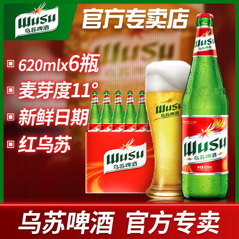【乌苏啤酒官方】红乌苏夺命大乌苏新疆烈性啤酒玻璃瓶620ml*6瓶