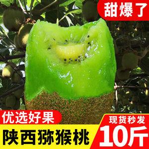 领1元券购买陕西绿心新鲜当季10 / 5 /猕猴桃