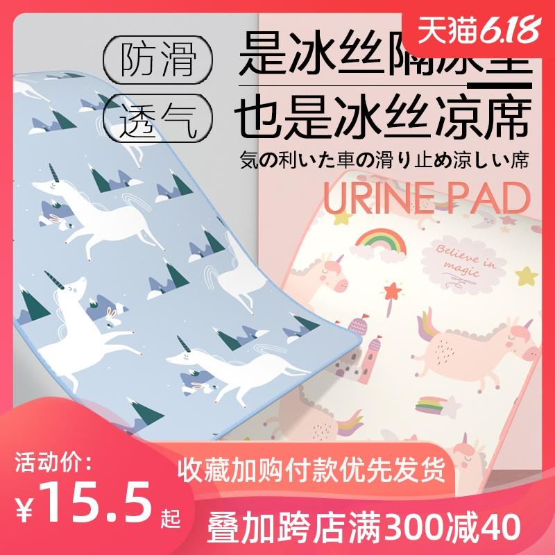 婴儿隔尿垫夏天透气新生儿童床凉席子防水可洗夏季冰丝宝宝凉席垫