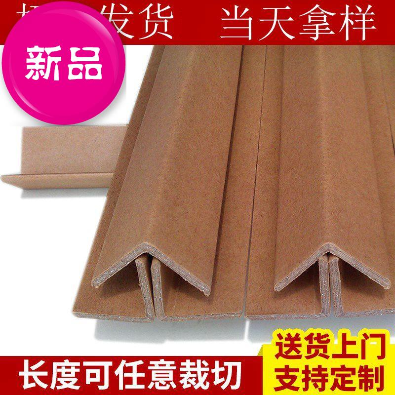 加y硬l型装饰木箱包角纸纸质纸包边桌椅纸箱护角条护板护角护角带限8000张券