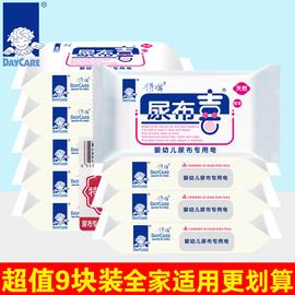 得琪 尿布喜婴儿洗衣皂宝宝洗衣肥皂bb皂 新生儿清洁皂128g*9块装