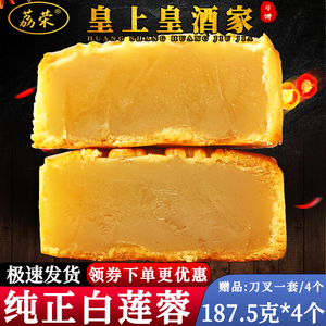 皇上皇酒家纯白莲蓉月饼双蛋黄连容散装广式广东广州五仁豆沙水果