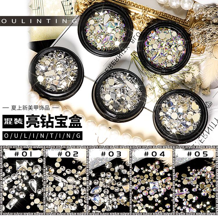 (用1元券)美甲饰品纽约水晶钻混装暗黑宝盒