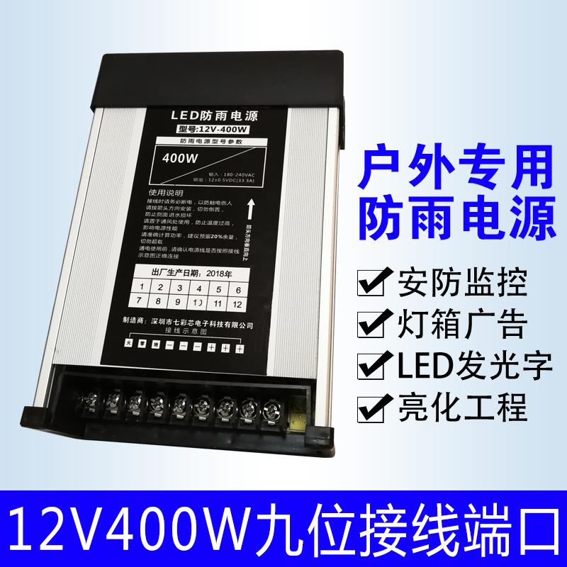 鹄匠led防雨开关电源12v33a400w户外广告灯箱招牌发光字变压器24v