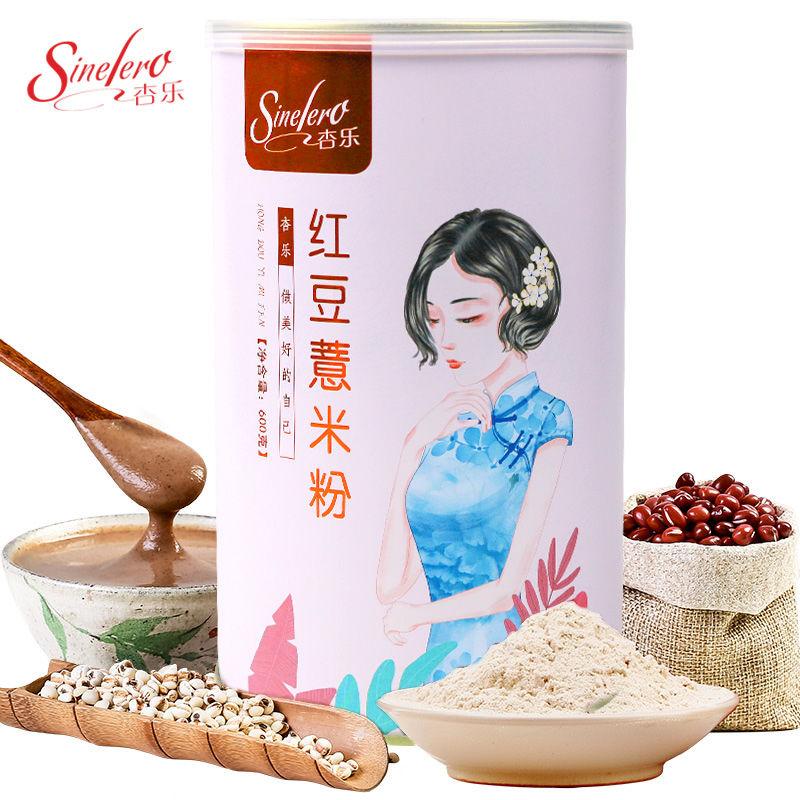 【杏乐】560g红豆薏米粉罐装