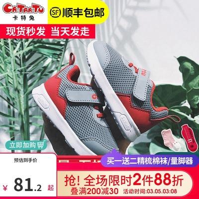 卡特兔2021夏季新款男童网面透气运动鞋0-3-5岁女宝宝儿童网眼鞋