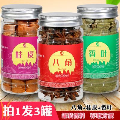 罐装广西八角桂皮香叶组合香料调料大全家用做菜调味料大料卤料包