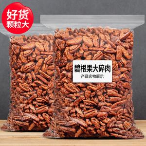 碧根果仁大碎仁袋装500g散装零食坚果干奶油味长寿果原味山核桃仁