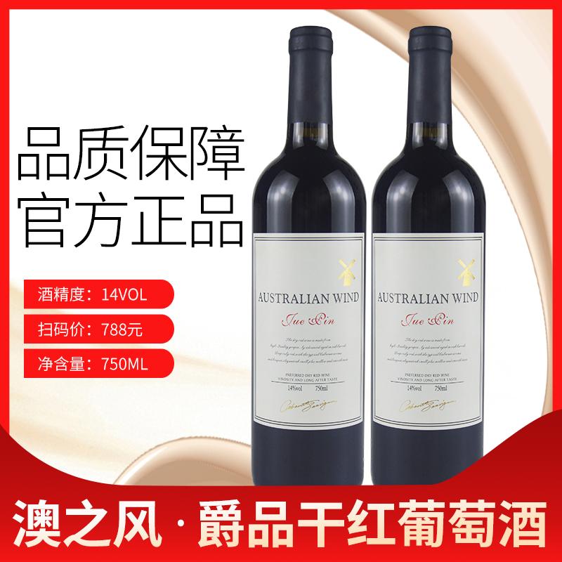 澳之风爵品干红葡萄酒双支红酒14度扫码价788元【顺风包邮】