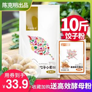 领10元券购买五味良仓5kg饺子粉面粉家用小麦粉中筋面粉包子馒头花卷月饼粉