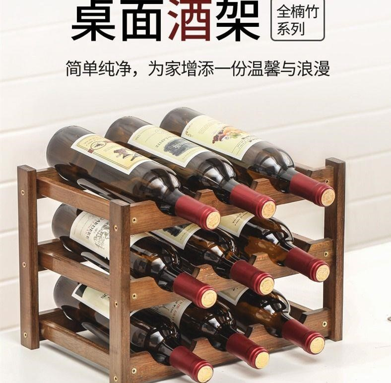 洒架格酒柜格子红酒架家用葡萄酒摆件架子桌面迷你小型红酒竹酒
