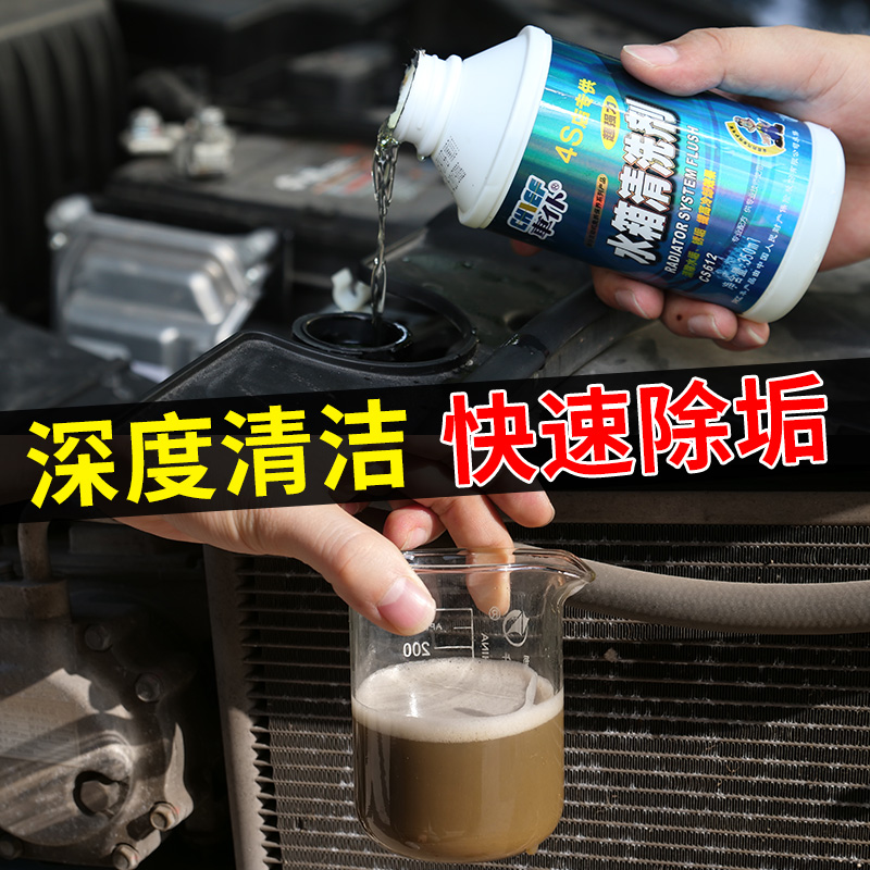 Water tank cleaning agent rust and scale removal for automobile interior cleaning