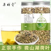 Aoxiangtang Weishan Lake Lotus Leaf Высушенные гранулы листьев лотоса Чистый травяной чай Природный чай здоровья 100 г Non-Superi