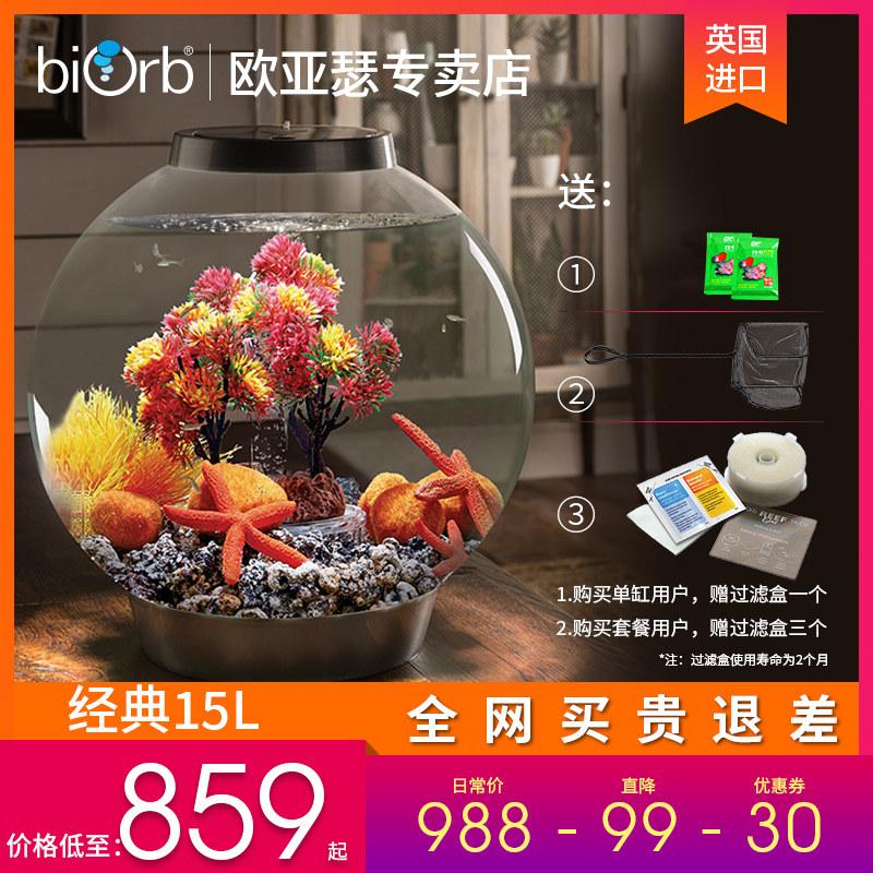 biorb办公室圆形鱼缸小型水族箱创意造景家用懒人室内桌面水景15L,可领取50元天猫优惠券
