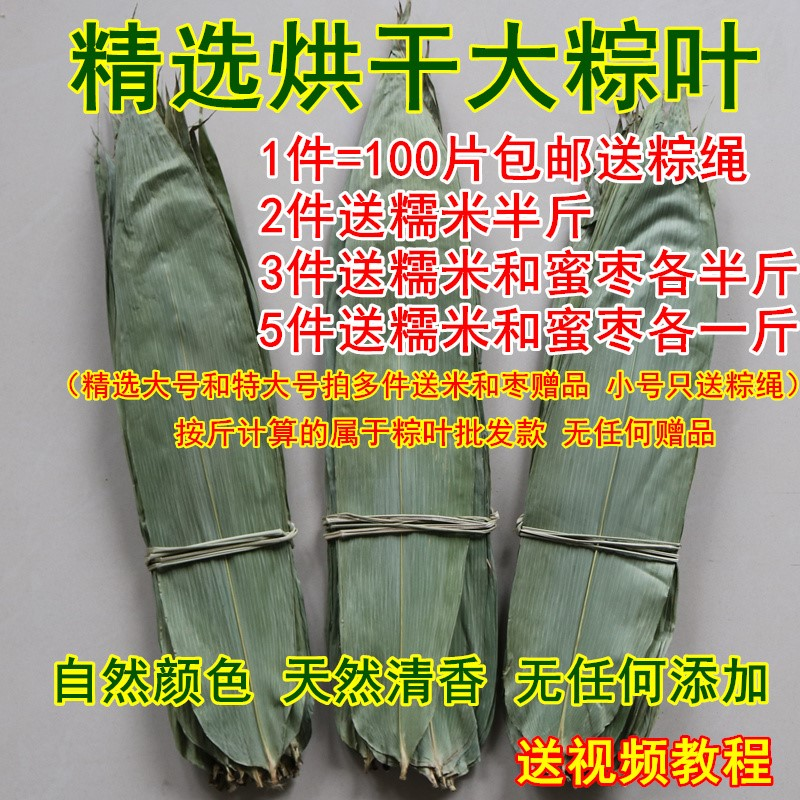 New dry rice dumpling leaf dry brown leaf wide zongzi leaf large Zong leaf 100 pieces package mail send Zong rope a lot of discount