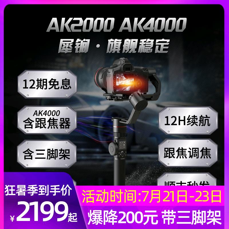 飞宇AK2000/AK4000犀锏手持稳定器三轴手持云台灵犀窗触控屏单反