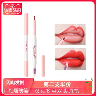 第2支半价 唇线笔口红笔唇刷两用女勾线唇笔式防水持久笔刷不脱色