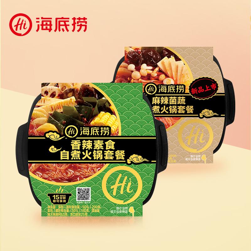 海底捞火锅 自煮火锅 网红小火锅方便火锅 麻辣菌蔬 香辣素食 2盒