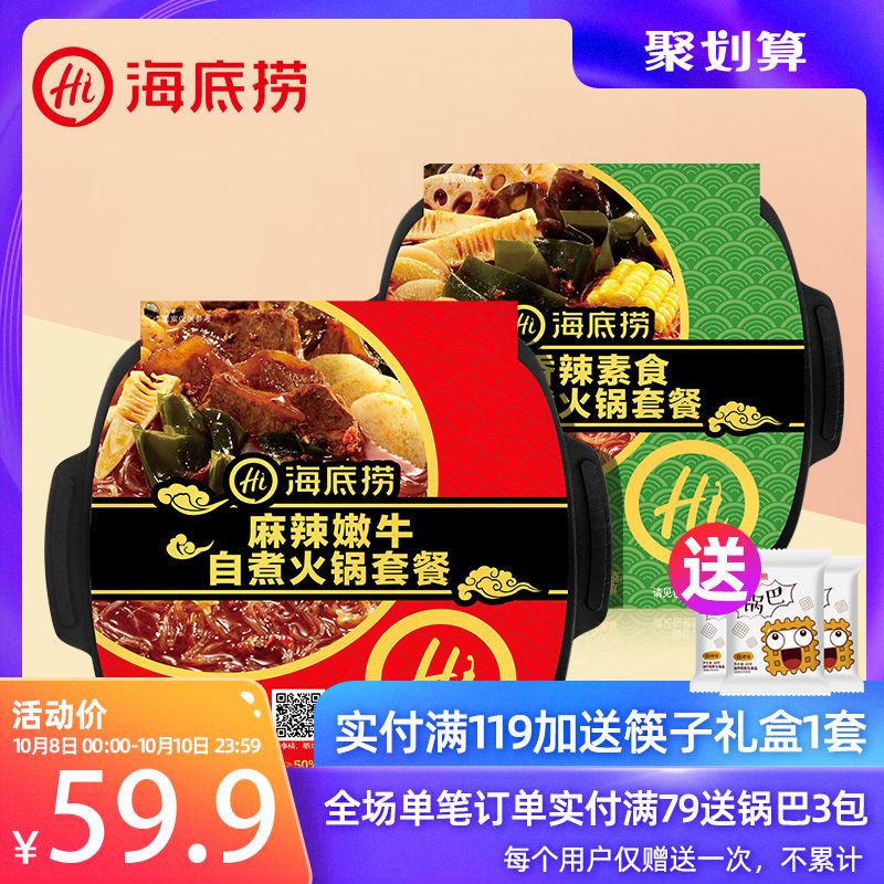 正品保证海底捞自热火锅荤菜组合含清油麻辣嫩牛、香辣素食方便速食小火锅