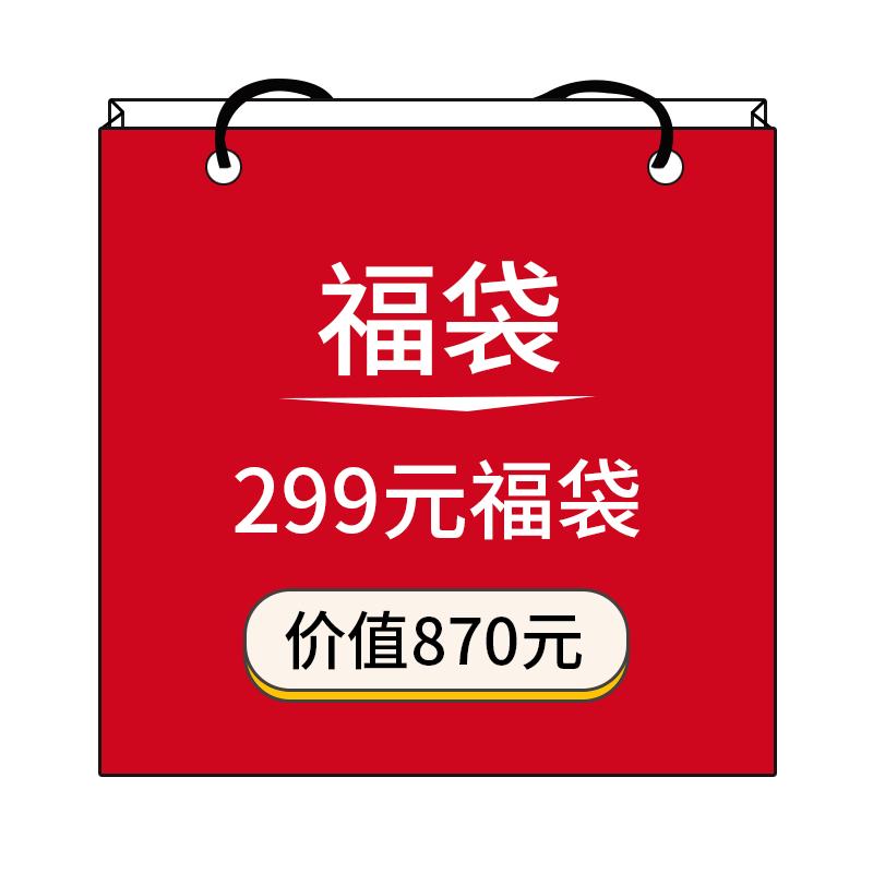 xgirl 潮流女装 299元福袋 05199011 不参与店铺其他优惠
