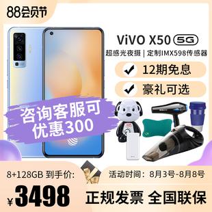 12期分期免息 vivo X50双模5G智能手机官方旗舰店官网正品vivoX50全新限量版x30 x27 s6 s5 pro图片