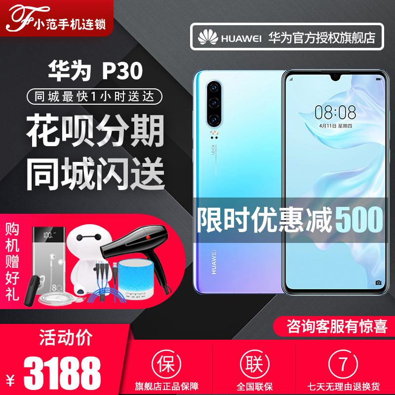 双11特惠200当天发6期免息Huawei华为 P30手机p30官方旗舰店正品p30pro直降mate30新款5g全网通荣耀9X