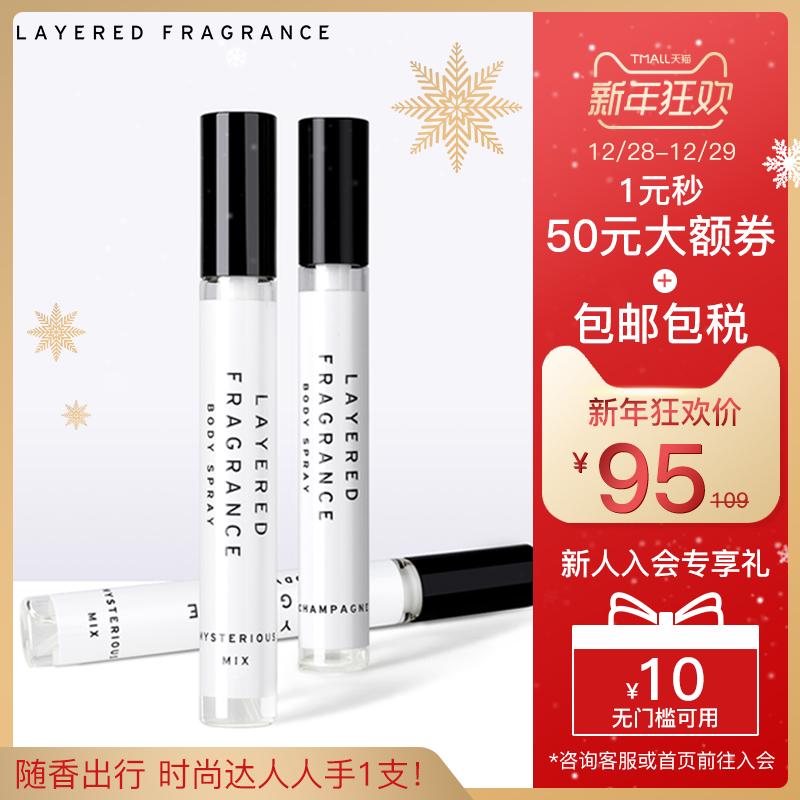 layered fragrance香水持久淡香清新自然男女10ml试管LF圣诞礼物
