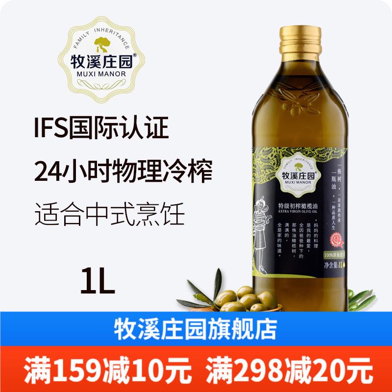牧溪庄园1L进口橄榄油婴儿孕妇食用油小瓶橄榄油中式烹饪