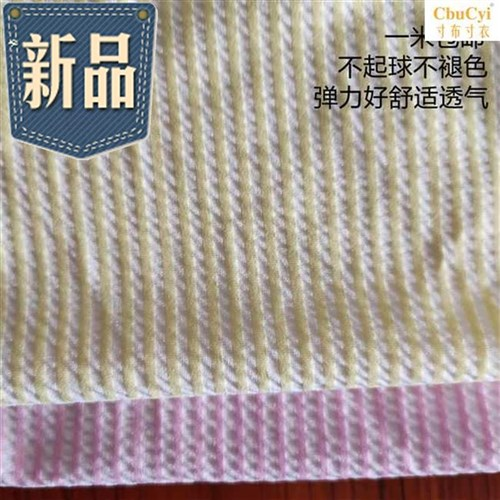 Fabric spandex new product bubble stripe four side elastic swimsuit n dress pants with high air permeability