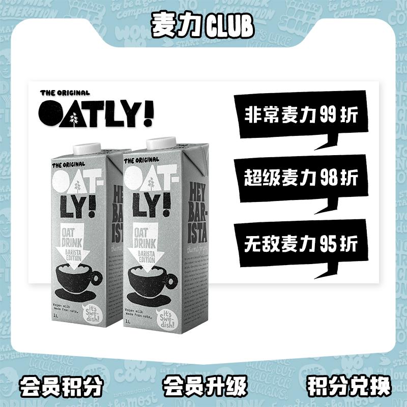 会员专属oatly咖啡大师燕麦奶barista植物蛋白饮料2L/4L/6L