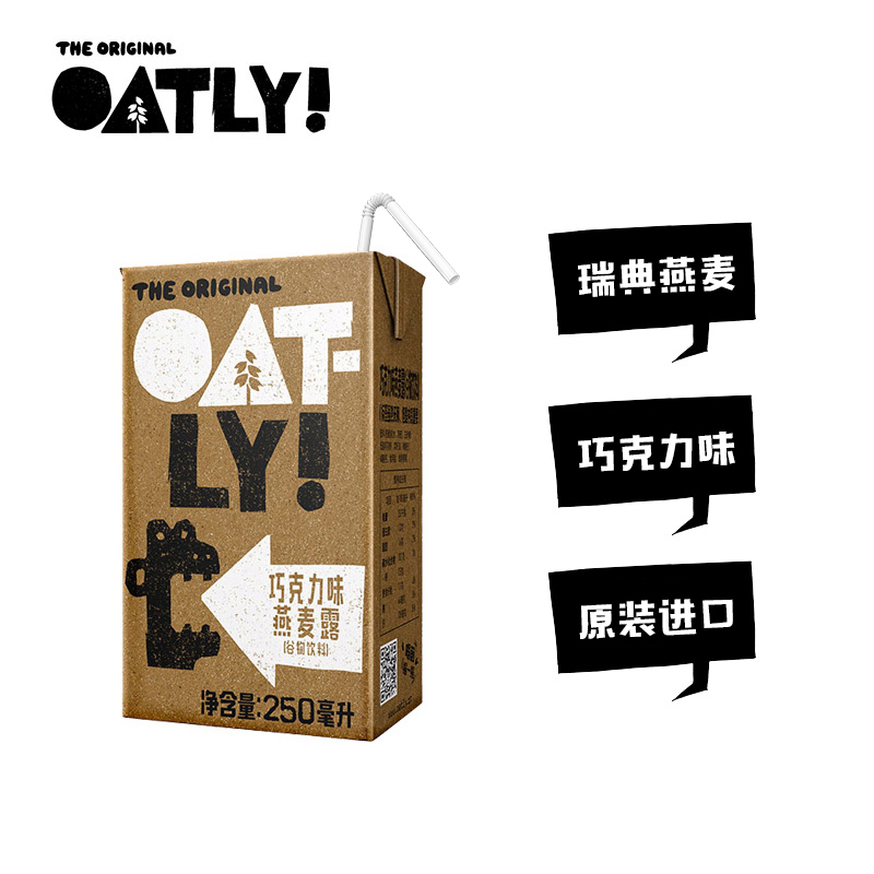 oatly巧克力燕麦奶专享一盒装250ml